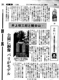 井上保三郎と観音山