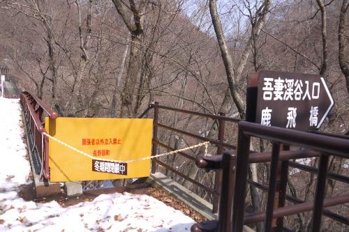 閉鎖中の吾妻渓谷・鹿とび橋入口