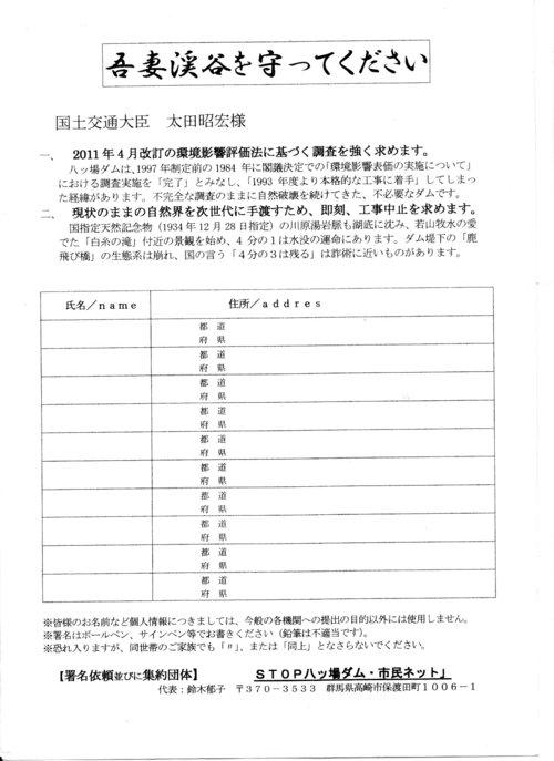 国土交通大臣 太田昭宏様