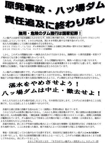 田中正造の血の叫びに重なる、現地見学会のお知らせ