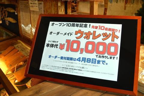 オープン10周年記念!超特別価格でお財布のオーダーをお受けします!