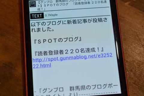 読者登録者220名達成!