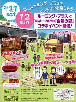 ルーミング・プラス 自然の森 コラボイベント開催!!