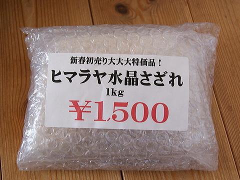新春初売り大特価品を一挙ご紹介!