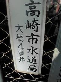 大橋の井戸の4・5.8号