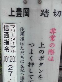 №のない踏切・(踏切シリーズ13)