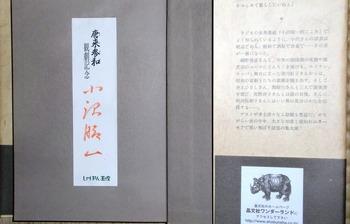 勘三郎さんと小沢昭一さん