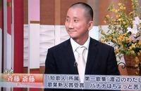 斉藤斎藤さん
