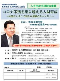 高崎支部6月例会開催案内