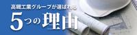 高鐵が選ばれる5つの理由 2018/01/07 13:16:41