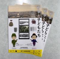 「戦争と子どもたち」のパンフレットができました!