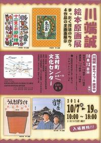 平成26年度 川端誠絵本原画展 開催します