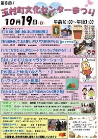 平成26年 玉村町文化センターまつり!