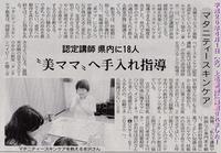 【本日上毛新聞掲載!】マタニティスキンケア教室