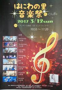FMラジオ高崎に出演してきました(第8回はにわの里音楽祭)