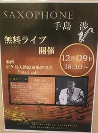 高崎の天然温泉「湯都里」でライブしてきました