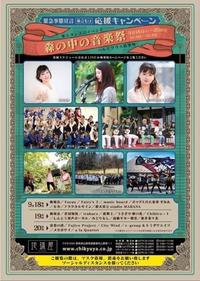 9/20(月祝)地球屋音楽祭に出演します