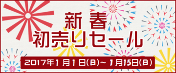 ☆初売りセール☆パート2