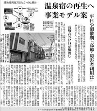新聞掲載報告