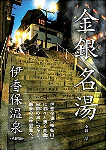 『金銀名湯 伊香保温泉』 出版記念サイン会