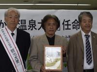 小暮理事長みなかみ温泉大使に任命される !! 2016/05/29 05:00:00