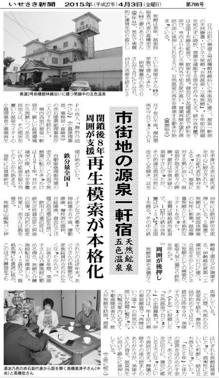 いせさき新聞湯治乃邑・五色温泉対談