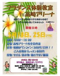 5月のフラダンス体験教室in高崎アリーナ  開催決定!!