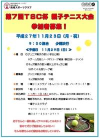 親子テニス大会要項2015