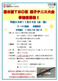 親子テニス大会参加者募集のお知らせ
