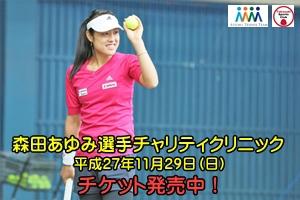 MORITA AYUMI TennisClinic2015