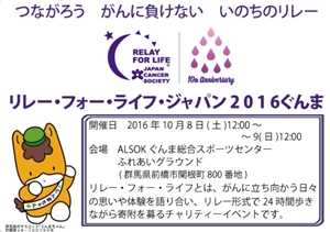 Relay For Life 2016 GUNMA