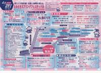 たかさきスプリングフェステバル(裏)