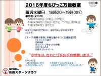 2016ちびっ子万能教室(前期)