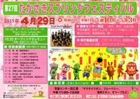 たかさきスプリングフェスティバル2015(表)