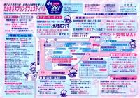 たかさきスプリングフェスティバル2015(裏)