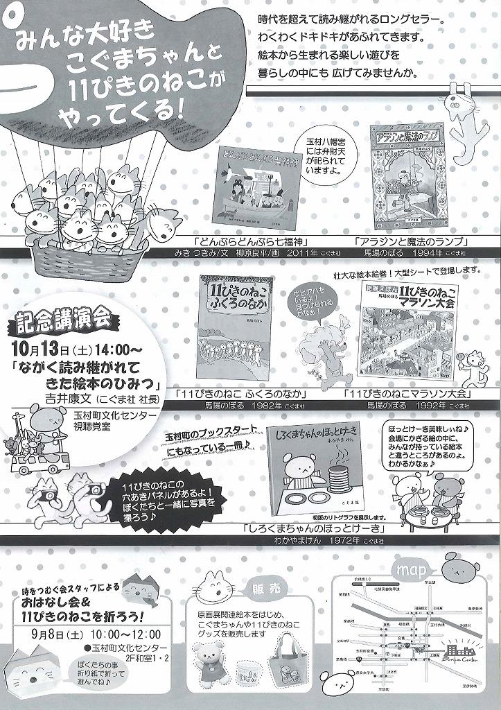 11ぴきのねこ こぐまちゃん 絵本原画展(終了)