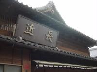 小江戸川越2