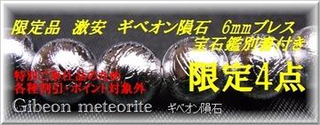 激安ギベオン隕石 アップ完了!