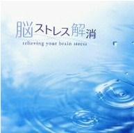 脳ストレス