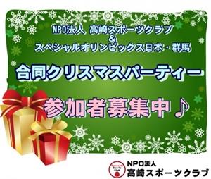 クリスマスパーティーを開催します!