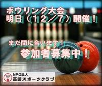 ボウリング大会、明日(12/7)開催です!
