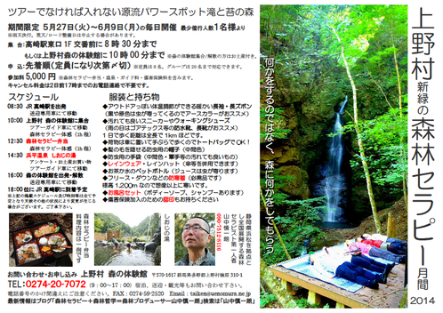 新緑の森林セラピー月間2014