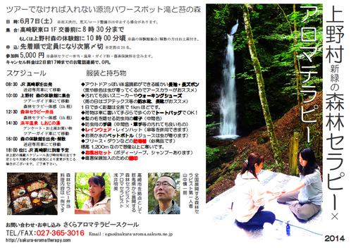 新緑の森林セラピー×アロマテラピー2014