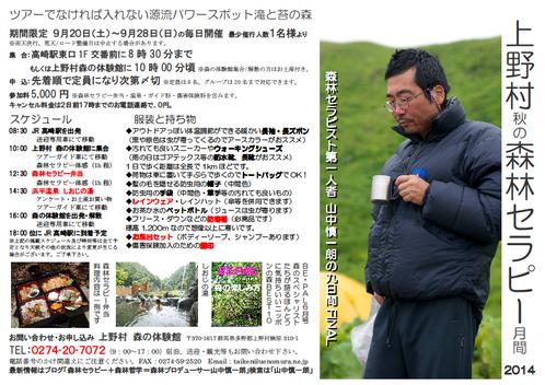 参加者募集中!上野村秋の森林セラピー月間2014