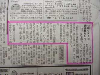 12月22日の上毛新聞で紹介されました