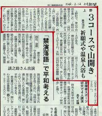 『上野村山開き2010』が上毛新聞に掲載されました!!