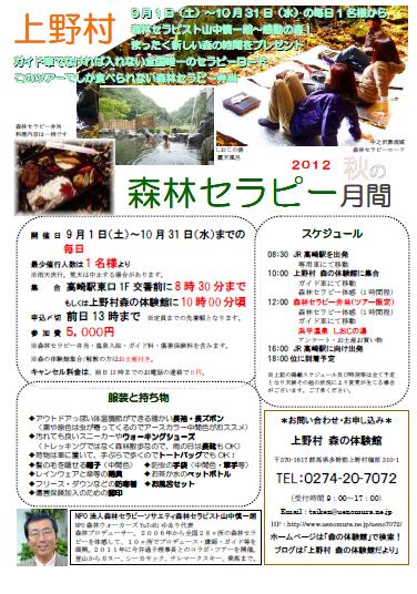 群馬県上野村2012秋の森林セラピー月間!参加者募集