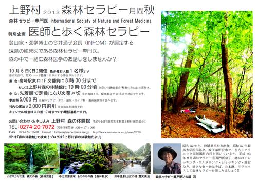 2013医師と歩く森林セラピー