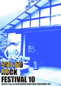 Fuji-DO Rock Festival