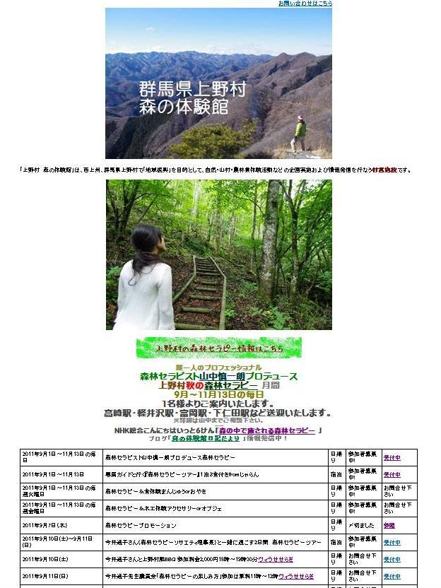 上野村森の体験館ホームページ森林セラピーリニューアル